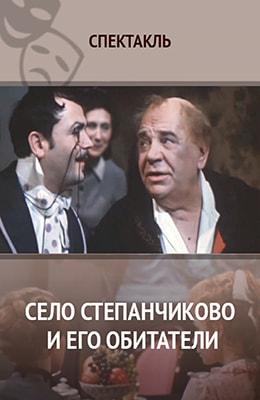 Село Степанчиково и его обитатели (1973)