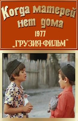 Когда матерей нет дома (1977)